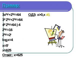 3xlog52+2log5x=64 ОДЗ: x>0,x ≠1 3xlog52+2log5x=64 ОДЗ: x>0,x ≠1 3*2log5x+2