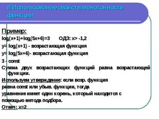 Пример: Пример: log3(x+1)+log4(5x+6)=3 ОДЗ: x> -1,2 y= log3(x+1) - возрастающ