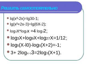 lq(х²-2х)=lg30-1; lq(х²-2х)=lg30-1; lg(x²+2x-3)=lg(6X-2); log3X*lоg2х =4 log32;