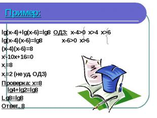 lg(x-4)+lg(x-6)=lg8 ОДЗ: x-4>0 x>4 x>6 lg(x-4)+lg(x-6)=lg8 ОДЗ: x-4>