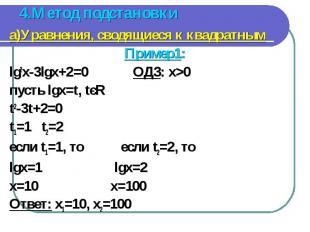 а)Уравнения, сводящиеся к квадратным а)Уравнения, сводящиеся к квадратным Пример
