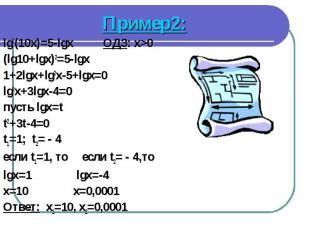Пример2: Пример2: lg2(10x)=5-lgx ОДЗ: x>0 (lg10+lgx)2=5-lgx 1+2lgx+lg2x-5+lgx