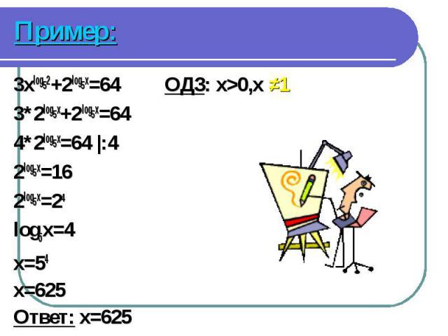 3xlog52+2log5x=64 ОДЗ: x>0,x ≠1 3xlog52+2log5x=64 ОДЗ: x>0,x ≠1 3*2log5x+2log5x=64 4*2log5x=64 |:4 2log5x=16 2log5x=24 log5x=4 x=54 x=625 Ответ: x=625