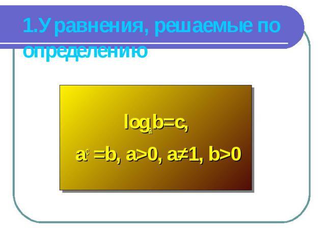 logab=c, ac =b, a>0, a≠1, b>0