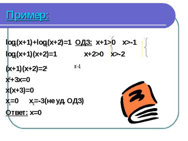log2(x+1)+log2(x+2)=1 ОДЗ: x+1>0 x>-1 log2(x+1)+log2(x+2)=1 ОДЗ: x+1>0 x>-1 log2(x+1)(x+2)=1 x+2>0 x>-2 (x+1)(x+2)=21 х>-1 x2+3x=0 x(x+3)=0 x1=0 x2=-3(не уд. ОДЗ) Ответ: x=0