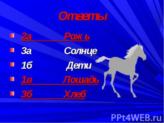 2а Рожь 2а Рожь 3а Солнце 1б Дети 1в Лошадь 3б Хлеб