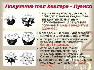 Продолжение рёбер додекаэдра приводит к замене каждой грани звёздчатым правильны