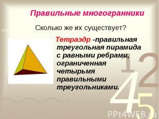 Тетраэдр -правильная треугольная пирамида с равными ребрами, ограниченная четырь