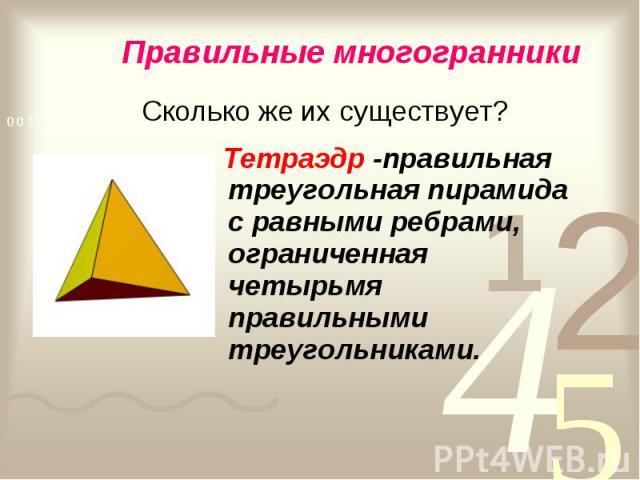 Тетраэдр -правильная треугольная пирамида с равными ребрами, ограниченная четырьмя правильными треугольниками. Тетраэдр -правильная треугольная пирамида с равными ребрами, ограниченная четырьмя правильными треугольниками.