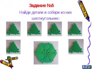 Найди детали и собери из них Найди детали и собери из них шестиугольник: