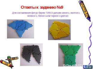 Для составления фигур берем ТИКО-детали синего, желтого, зеленого, белого или че