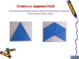 Для изменения размера фигуры берем большие равносторонние треугольники синего цв