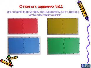 Для составления фигур берем большие квадраты синего, красного, желтого или зелен