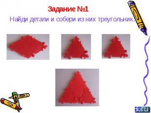 Найди детали и собери из них треугольник: Найди детали и собери из них треугольн