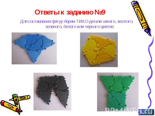 Для составления фигур берем ТИКО-детали синего, желтого, зеленого, белого или черного цветов: Для составления фигур берем ТИКО-детали синего, желтого, зеленого, белого или черного цветов: