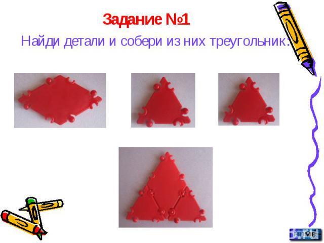 Найди детали и собери из них треугольник: Найди детали и собери из них треугольник: