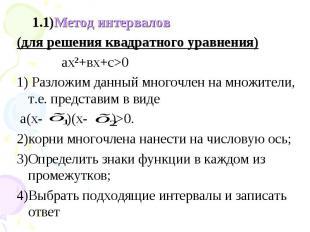 1.1)Метод интервалов 1.1)Метод интервалов (для решения квадратного уравнения) ах