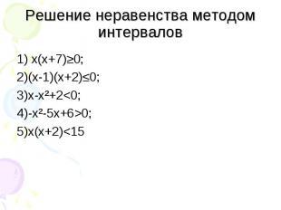 1) х(х+7)≥0; 1) х(х+7)≥0; 2)(х-1)(х+2)≤0; 3)х-х²+2<0; 4)-х²-5х+6>0; 5)х(х+