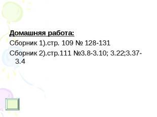 Домашняя работа: Домашняя работа: Сборник 1).стр. 109 № 128-131 Сборник 2).стр.1