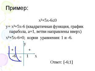 х²+5х-6≤0 х²+5х-6≤0 y= х²+5х-6 (квадратичная функция, график парабола, а=1, ветв