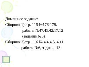 Домашнее задание: Домашнее задание: Сборник 1)стр. 115 №176-179. работы №47,45,4
