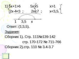 1) 5х+1>6 5x>5 x>1 1) 5х+1>6 5x>5 x>1 2x-4<3 ; 2x<7 ; x&
