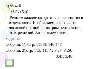 3) х²-4>0 3) х²-4>0 x²-3x+5<0. Решаем каждое квадратное неравенство в о