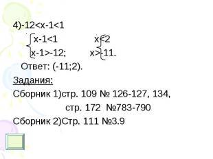 4)-12<x-1<1 4)-12<x-1<1 x-1<1 x<2 x-1>-12; x>-11. Ответ: