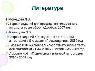 1)Кузнецова Л.В. 1)Кузнецова Л.В. «Сборник заданий для проведения письменного эк