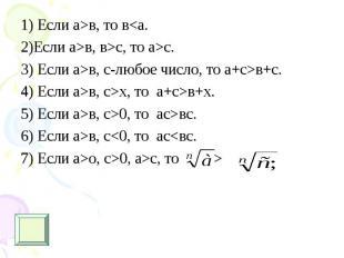 1) Если а>в, то в<а. 1) Если а>в, то в<а. 2)Если а>в, в>с, то