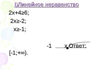 I)Линейное неравенство I)Линейное неравенство 2х+4≥6; 2х≥-2; х≥-1; -1 х Ответ: [