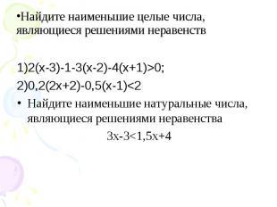 1)2(х-3)-1-3(х-2)-4(х+1)>0; 1)2(х-3)-1-3(х-2)-4(х+1)>0; 2)0,2(2х+2)-0,5(х-