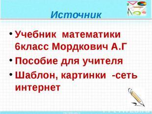 Источник Учебник математики 6класс Мордкович А.Г Пособие для учителя Шаблон, кар