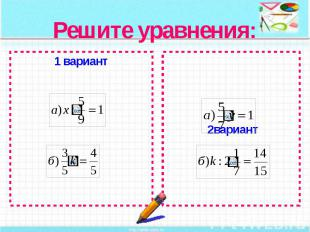 Решите уравнения: 1 вариант