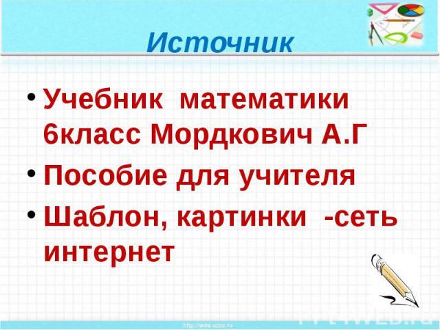 Источник Учебник математики 6класс Мордкович А.Г Пособие для учителя Шаблон, картинки -сеть интернет