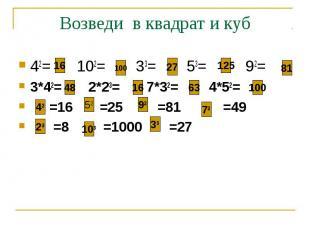 42= 102= 33= 53= 92= 42= 102= 33= 53= 92= 3*42= 2*23= 7*32= 4*52= =16 =25 =81 =4