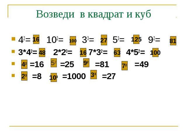 42= 102= 33= 53= 92= 42= 102= 33= 53= 92= 3*42= 2*23= 7*32= 4*52= =16 =25 =81 =49 =8 =1000 =27