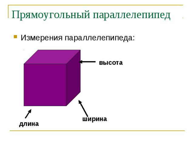 Измерения параллелепипеда: Измерения параллелепипеда: