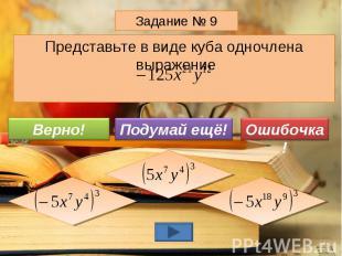 Представьте в виде куба одночлена выражение Представьте в виде куба одночлена вы