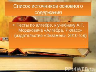 Тесты по алгебре, к учебнику А.Г. Мордковича «Алгебра. 7 класс» (издательство «Э