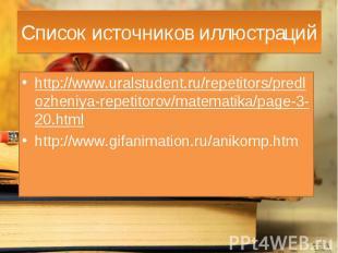 http://www.uralstudent.ru/repetitors/predlozheniya-repetitorov/matematika/page-3