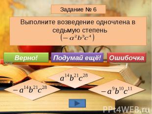 Выполните возведение одночлена в седьмую степень Выполните возведение одночлена