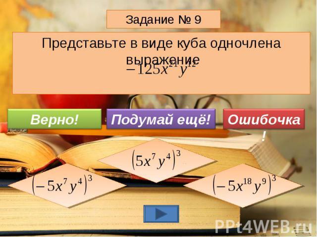 Представьте в виде куба одночлена выражение Представьте в виде куба одночлена выражение