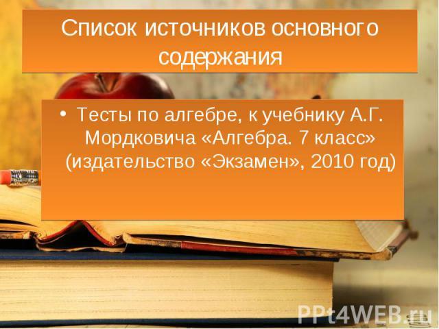 Тесты по алгебре, к учебнику А.Г. Мордковича «Алгебра. 7 класс» (издательство «Экзамен», 2010 год) Тесты по алгебре, к учебнику А.Г. Мордковича «Алгебра. 7 класс» (издательство «Экзамен», 2010 год)