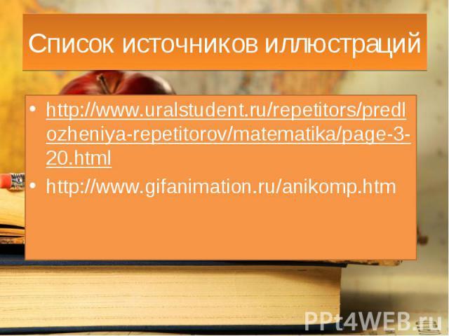 http://www.uralstudent.ru/repetitors/predlozheniya-repetitorov/matematika/page-3-20.html http://www.uralstudent.ru/repetitors/predlozheniya-repetitorov/matematika/page-3-20.html http://www.gifanimation.ru/anikomp.htm