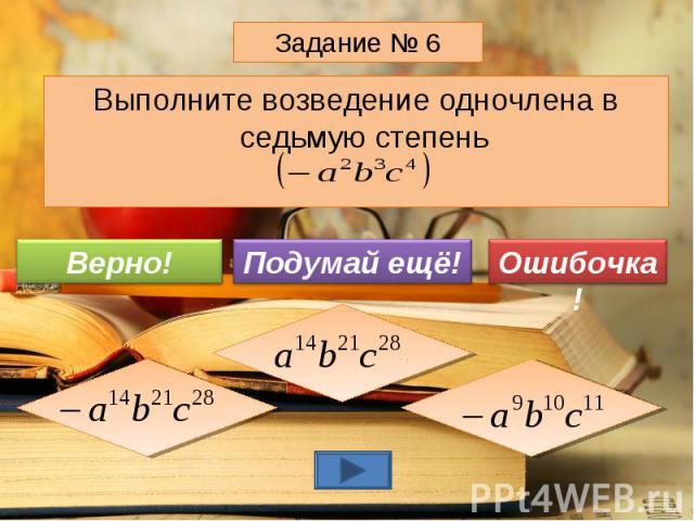 Выполните возведение одночлена в седьмую степень Выполните возведение одночлена в седьмую степень
