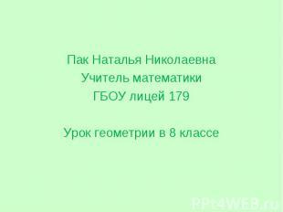 Пак Наталья Николаевна Пак Наталья Николаевна Учитель математики ГБОУ лицей 179