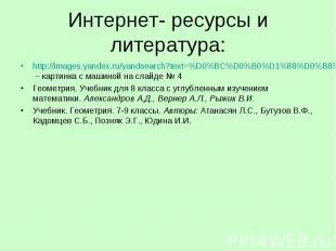 http://images.yandex.ru/yandsearch?text=%D0%BC%D0%B0%D1%88%D0%B8%D0%BD%D1%8B – к