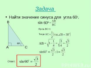 Найти значение синуса для угла 60о. Найти значение синуса для угла 60о.