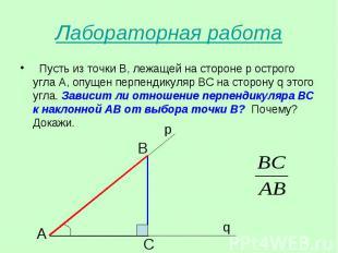 Пусть из точки В, лежащей на стороне р острого угла А, опущен перпендикуляр ВС н